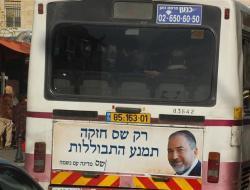 """בגלל הדרת נשים: קמפיין ש""""ס יורד מהאוטובוסים בירושלים"""