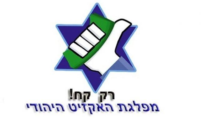 """מפלגת """"האקזיט היהודי"""": לנצל את ההזדמנות ולצאת בזמן"""