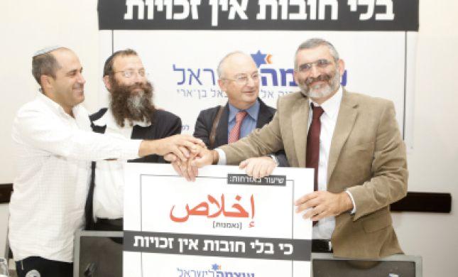 בקצב הראפ: נחשף ג'ינגל הבחירות של 'עוצמה לישראל'