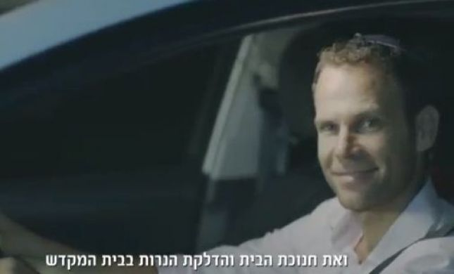 שחקנים ישראלים מלמדים איך מדליקים נרות חנוכה