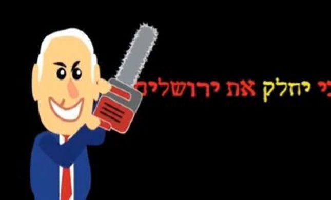 """ועד מתיישבי בנימין שואלים: """"נתניהו יחלק את ירושלים""""?"""