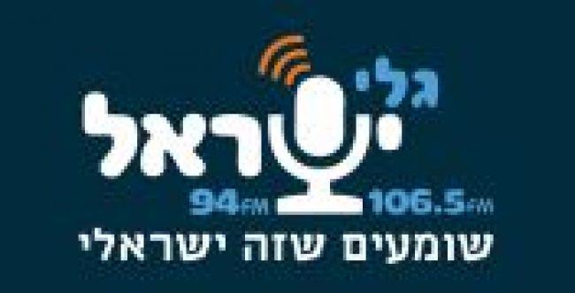 רדיו גלי ישראל - רדיו בשידור חי - להאזנה ישירה
