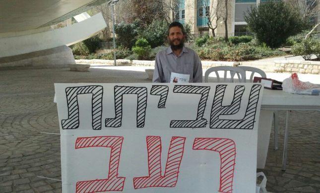 המאבק למען פולארד: בירושלים שובתים רעב