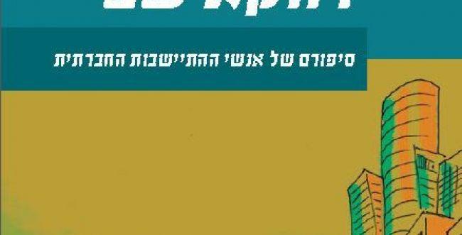 אלישיב רייכנר בספר חדש: איך נולדו הגרעינים החברתיים