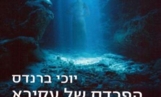 הרב אבינר: 'הפרדס של עקיבא' מלא בלשון הרע