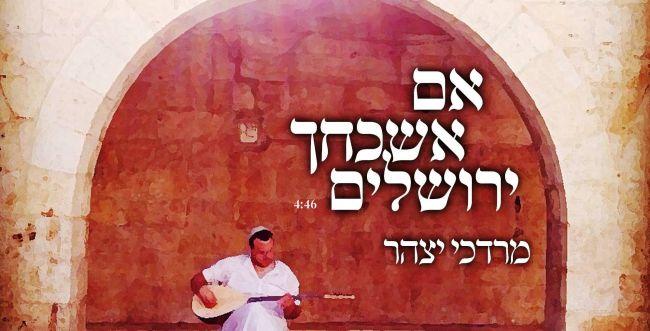 אם אשכחך ירושלים: מרדכי יצהר מארח את יצחק מאיר