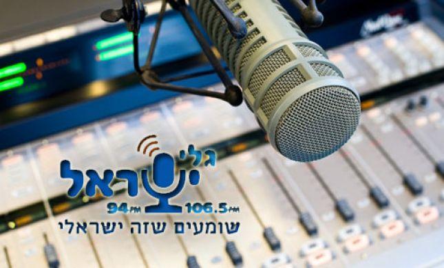 """בג""""צ מאשר: גוש שלום רודפת את גלי ישראל"""