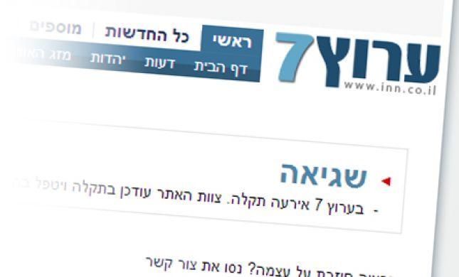 סליחה, תקלה: אתר ערוץ 7 נפל מהאוויר