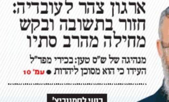 עיתון מעריב השמיט מהרב עובדיה יוסף את התואר רב