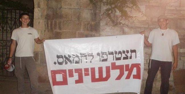 שלטים מול הפגנת שלום עכשיו: תצטרפו לחמאס