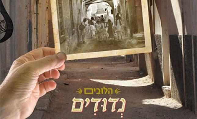 נדודים: מחדשים את הפיוטים של יהודי לוב