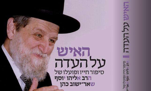 האיש על העדה: סיפור חייו של הרב שאר-ישוב כהן