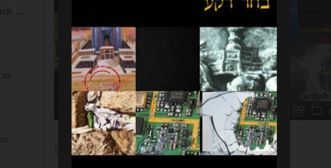 ט' באב, גרסת 2013: אפליקציה שתזכיר לכם את המקדש