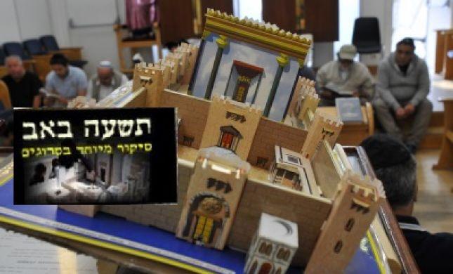 הרב זייני: אפשר לעדכן את נוסח תפילת 'נחם'