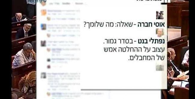 אם פספסתם: נפתלי בנט מסתחבק בפייסבוק
