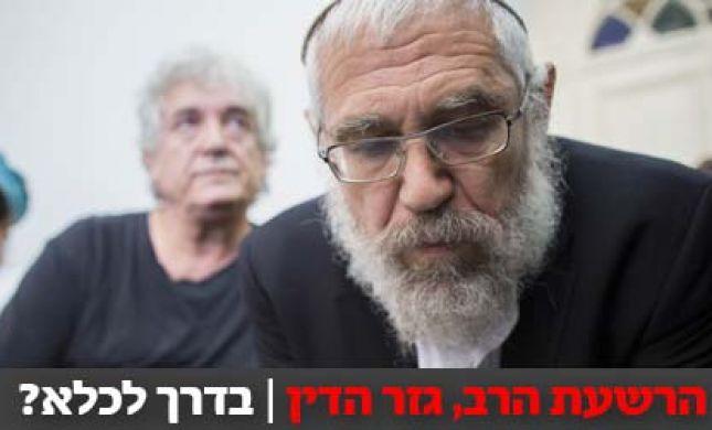 אחרי ההרשעה: האם הרב אלון בדרך לכלא?