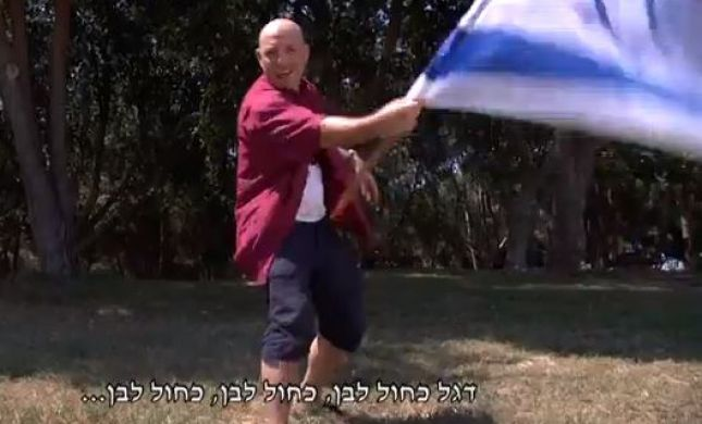 דגל כחול לבן: קליפ הפרידה של לאטמה