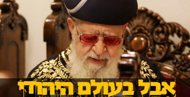 """כבה מאור התורה: הרב עובדיה יוסף זצ""""ל"""
