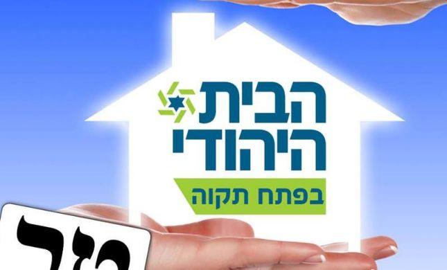 """פתח תקווה: חילוקי דעות בין סניף הבית היהודי למזכ""""ל המפלגה ניר אורבך"""