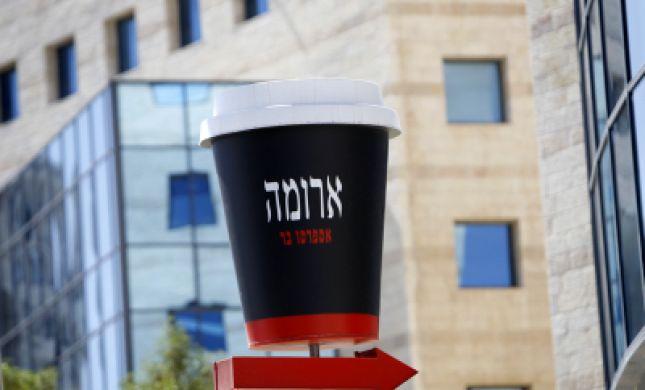 קפה בחמישה שקלים - הגרסה הסוציאליסטית