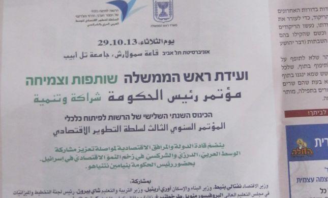 עלוני שבת פונים גם למגזר הערבי?