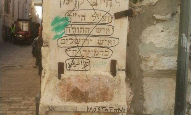 """ערבים השחיתו את האנדרטה לזכר חיים קרמן הי""""ד"""