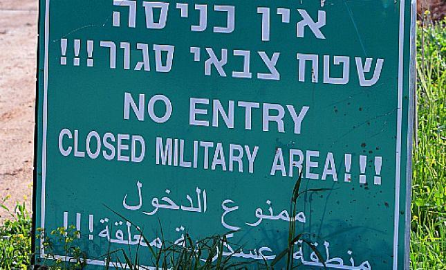 רשות מקרקעי ישראל פינתה פולש שפלש לשטח צבאי סגור