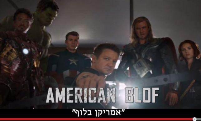 """צפו: """"אמריקן בלוף"""" הסרט בו חיים האמריקאים"""