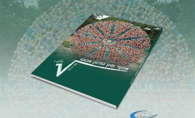 """חדש משאנן: כתב עת """"מחקר ועיון בחינוך מתמטי"""""""