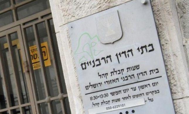 עונש המאסר המירבי לסרבני גט יעלה ל-20 שנה