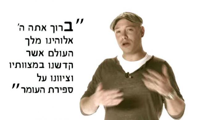 """נעם יעקבסון: """"באלוהים של יובל דיין, גם אני לא מאמין"""""""