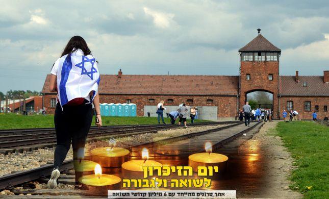 ישראל מתייחדת עם קדושי השואה