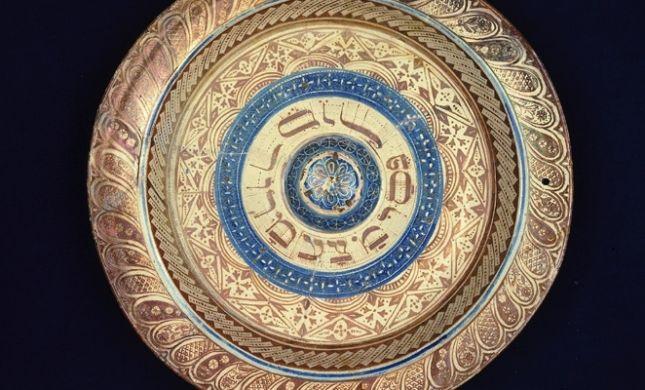 להתחבר לאבות אבותינו: קערת סדר בת שש מאות שנה