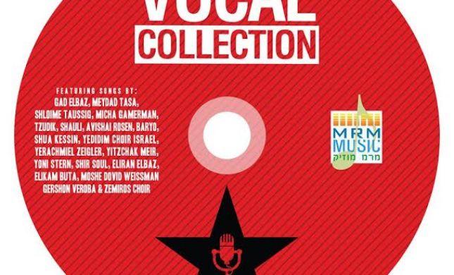 ספירת העומר: כוכבי המוזיקה החסידית באלבום אקפלה