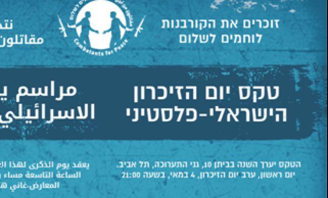 הפורום המשפטי לחולדאי: בטל את יום הזכרון הפלסטיני