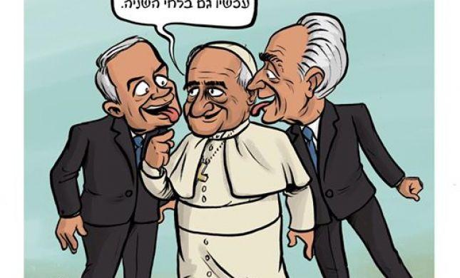 קריקטורה: קבלת פנים לאפיפיור