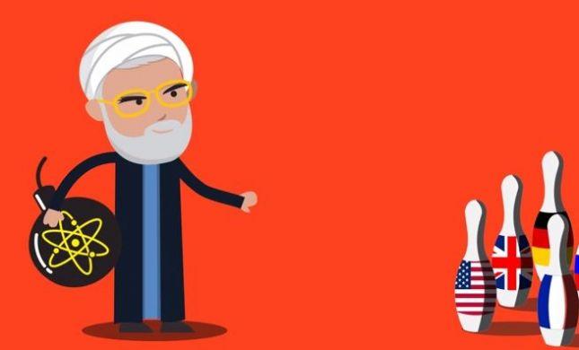 קמפיין ישראלי: לא לעסקה רעה עם איראן