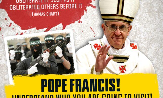 ישראל שלי לאפיפיור: אל תעודד טרור