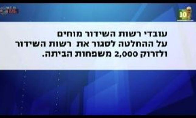מחאת עובדי רשות השידור: ערוץ 1 וקול ישראל בשביתה