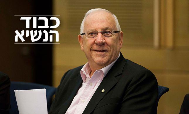 יחי נשיא המדינה: ראובן ריבלין נבחר לנשיא ה-10