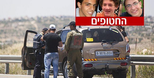 נעצר מפקד חוליית רוצחי שלושת הנערים