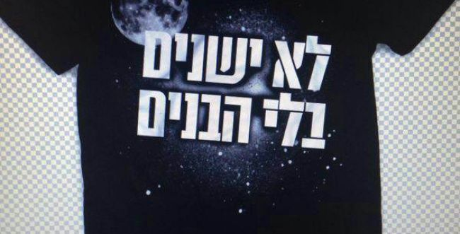 """אתמול בתל אביב: """"לא ישנים בלי הבנים!"""""""