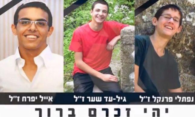 שלושים לרצח הנערים שנחטפו: צפו בסרט מרגש