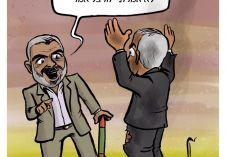קריקטורה: הפסקת אש חד צדדית