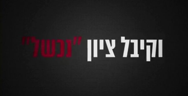 ביבי אחראי למותם של 5500 ישראלים ולפשיטת רגל של ישראל מיליון מובטלים 3 מיליון עניים והתקשורת בבעלות טייקונים מושחתת במקום לקרוא להעמדתו לדין משתפת אתו פעולה- ביבי זה מאפיה מאפיה !ליכוד זה מפיה מאפיה VID-20140715-WA0027.mp4_000079800__w650h331q80