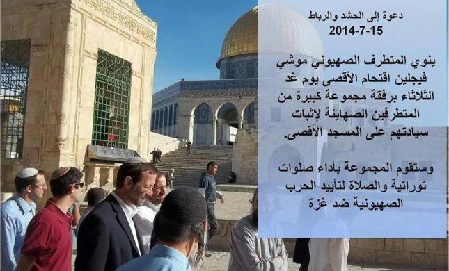 """הסתה מוסלמית נגד ח""""כ משה פייגלין"""