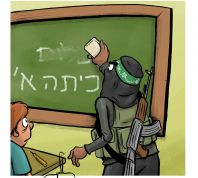 רץ ברשת, תרבות קריקטורה: שנת הלימודים נפתחת בעוטף עזה