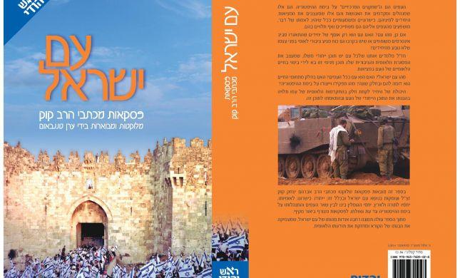 הרב טננבאום: ייחודיותו של  עם ישראל בכתבי הרב קוק