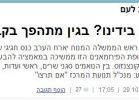 חדשות, חדשות בארץ ההסתה ב'הארץ' שקדמה להתנקשות ביהודה גליק