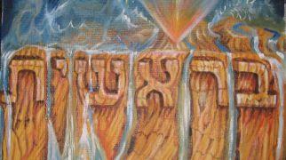 בשבילך פרשת בראשית-מה גנוז במעשה הבריאה?